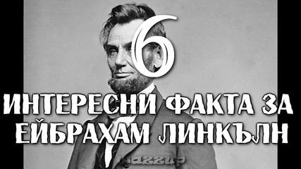 6 Интересни Факта за Ейбрахам Линкълн