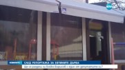 След репортаж на NOVA: Ще се раздели ли ГЕРБ със своий депутат?
