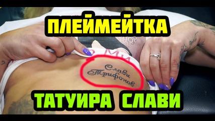 Плеймейтка си татуира името на Слави Трифонов