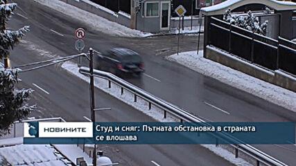 Студ и сняг: Пътната обстановка в страната се влошава