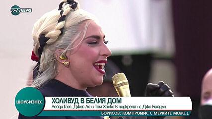 Холивуд в Белия дом: Лейди Гага, Дженифър Лопес и Том Ханкс в подкрепа на Байдън