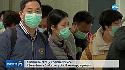 Световната банка отпуска спешно 12 милиарда долара за борба с коронавируса