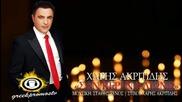 Премиера -2013- Xaris Akritidis - San Keri Na Liono ( New Official Song 2013 ) Hq