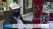 ОТ ДНЕС: И в Гърция започнаха да ходят с маски на открито