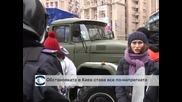 """Обстановката в Киев остава напрегната, военни и полицаи заемат позиции на площад """"Независимост"""""""