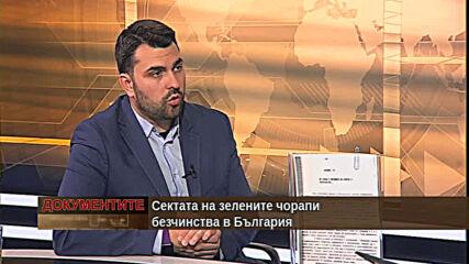 """""""Документите"""" с Антон Тодоров - 12.06.2021 (2 част)"""