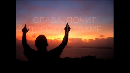 Прослава на Твореца - Църква Благовестие