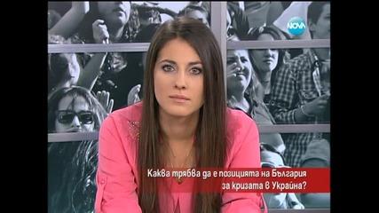 Деница Гаджева- Часът на Милен Цветков- Каква трябва да е позицията на България за кризата в Украйна