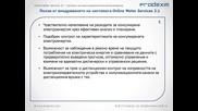Информационна система Online Meter Services за контрол и дистанционно отчитане на електромери