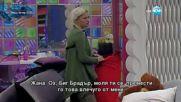 Омразата на Жана към Явор