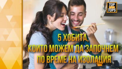 5 хобита, които можем да започнем по време на ИЗОЛАЦИЯ