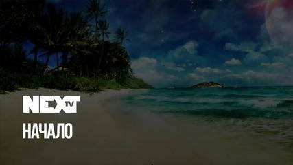 NEXTTV 043: Начало