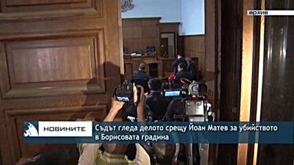 Съдът гледа делото срещу Йоан Матев за убийството в Борисовата градина