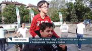 """""""Спортувай в твоя град"""": Стотици хора се събраха в Княжеската градина в София"""
