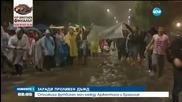 Проливен дъжд отложи мача между Аржентина и Бразилия