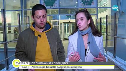 ОТ СНИМАЧНАТА ПЛОЩАДКА: Любомира Башева след коронавируса