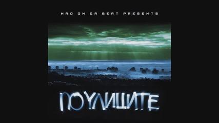 F.O. - Дай Си Запалката (Official Album Release)
