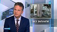 Медици от варненски диспансер без заплати от 14 месеца