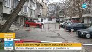 Кой и защо прегради с бариера улица във Варна