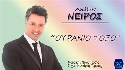 Ouranio Toxo - Alexis Neiros __ Ουράνιο Τόξο - Αλέξης Νείρος