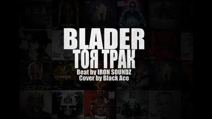 Blader - Тоя трак