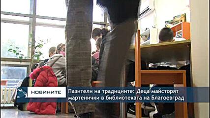 Пазители на традициите: Деца майсторят мартенички в библиотеката на Благоевград
