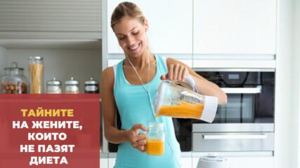 Тайните на жените, които не пазят диета