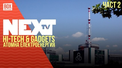 NEXTTV 031: Атомна Електроенергия (Част 2): Hi-Tech & Gadgets