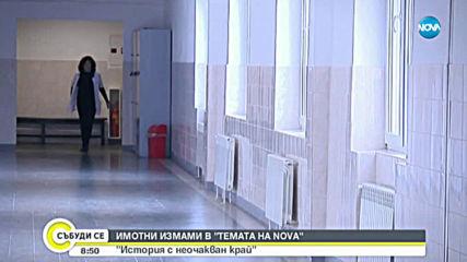 """Имотни измами в """"Темата на NOVA"""""""