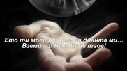 Биляна Евтич - Ето ти моето сърце на дланта ми !