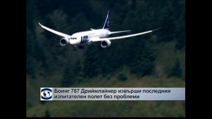 """""""Боинг 787 Дриймлайнер"""" извърши изпитателен полет без проблеми"""