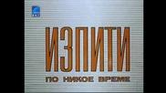 Изпити По Никое Време 1974 Версия Б Tv Rip Бнт свят