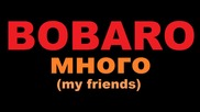 Bobaro - Много (my friends)