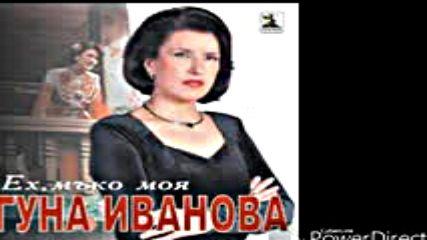 Гуна Иванова - Разболяла се Ирина