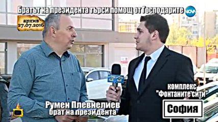 Господари на ефира (28.07.2016)