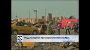 Над 30 жертви на серия атентати в Ирак