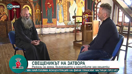 Истории от параклиса на Софийския централен затвор