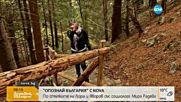 """""""Опознай България"""": По стъпките на Лора и Яворов"""