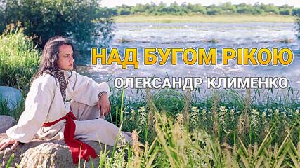 Олександр Клименко - Над Бугом рікою
