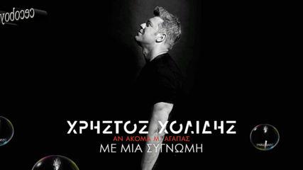 Χρήστος Χολίδης - Με Μια Συγγνώμη - с едно извинявай