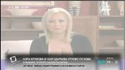 Лора Крумова и Галя Щърбева отново по Нова