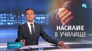 Новините на NOVA (28.09.2020 - обедна емисия)
