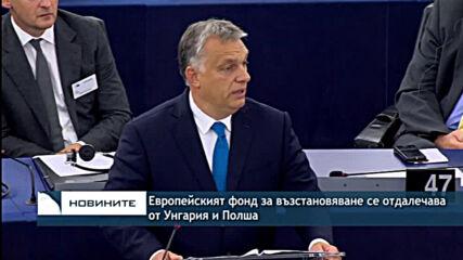 Европейският фонд за възстановяване се отдалечава от Унгария и Полша