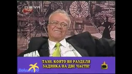 Професор Вучков - Най - добрата черта ( Смях )