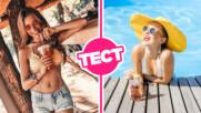 ТЕСТ: Кой летен коктейл е твоята напитка за лято 2020?