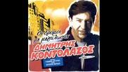 Dimitris Kontolazos - Astin na fygei (ohi ohi )