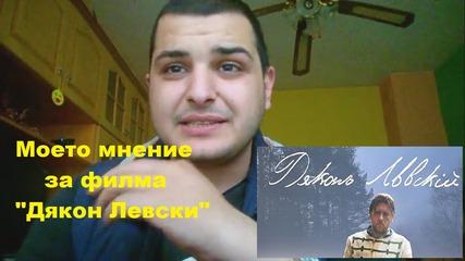 """""""Дякон Левски"""" - Моето мнение за филма"""