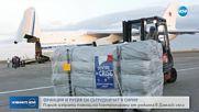 Франция изпрати хуманитарна помощ в Сирия