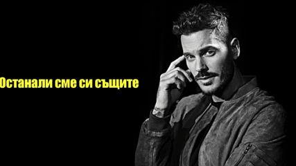 M Pokora - Alter Ego / Превод /
