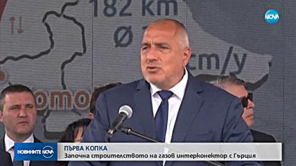 Започна строежът на газов интерконектор с Гърция